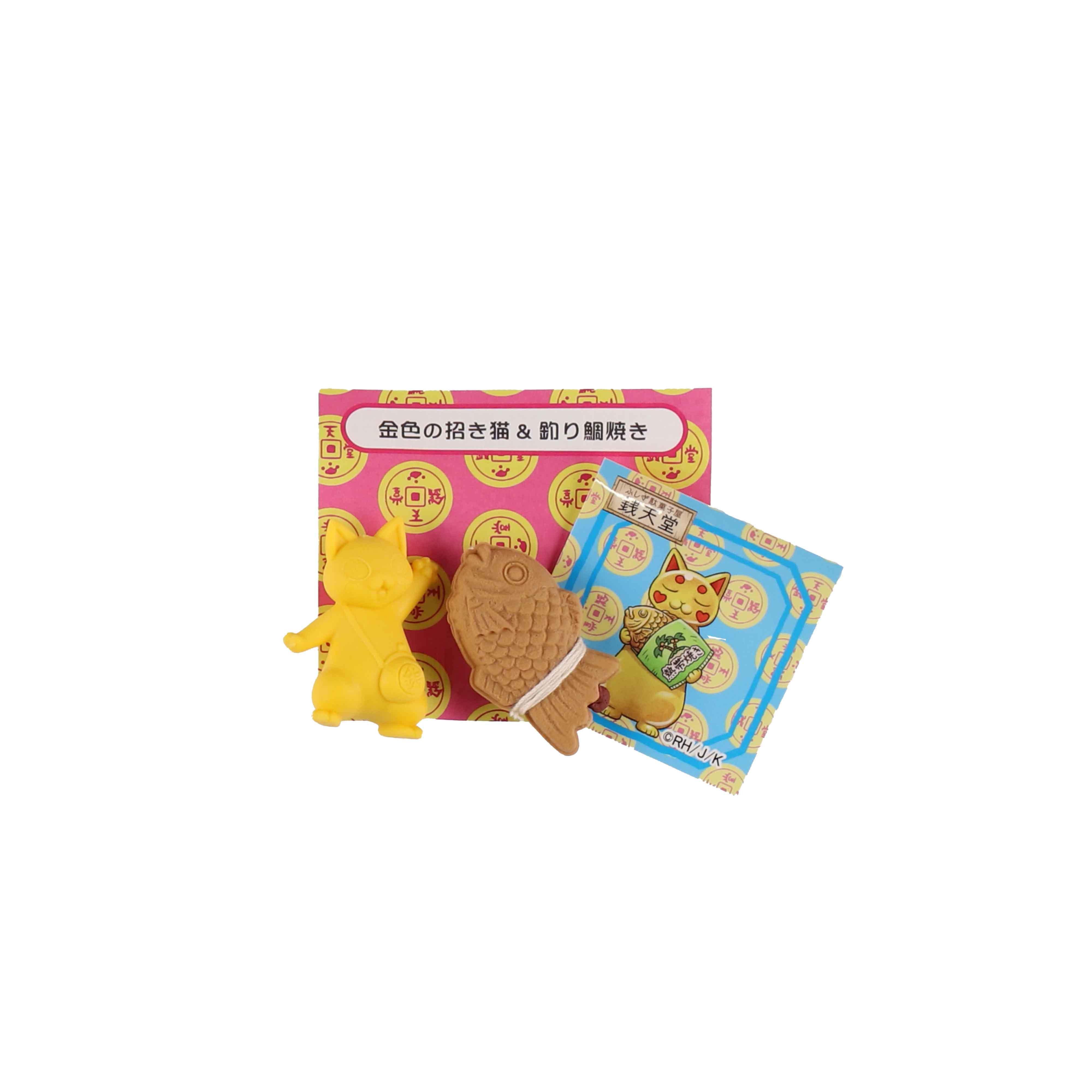 ふしぎ駄菓子屋 銭天堂 おもしろけしごむ (金色の招き猫&釣り鯛焼き)