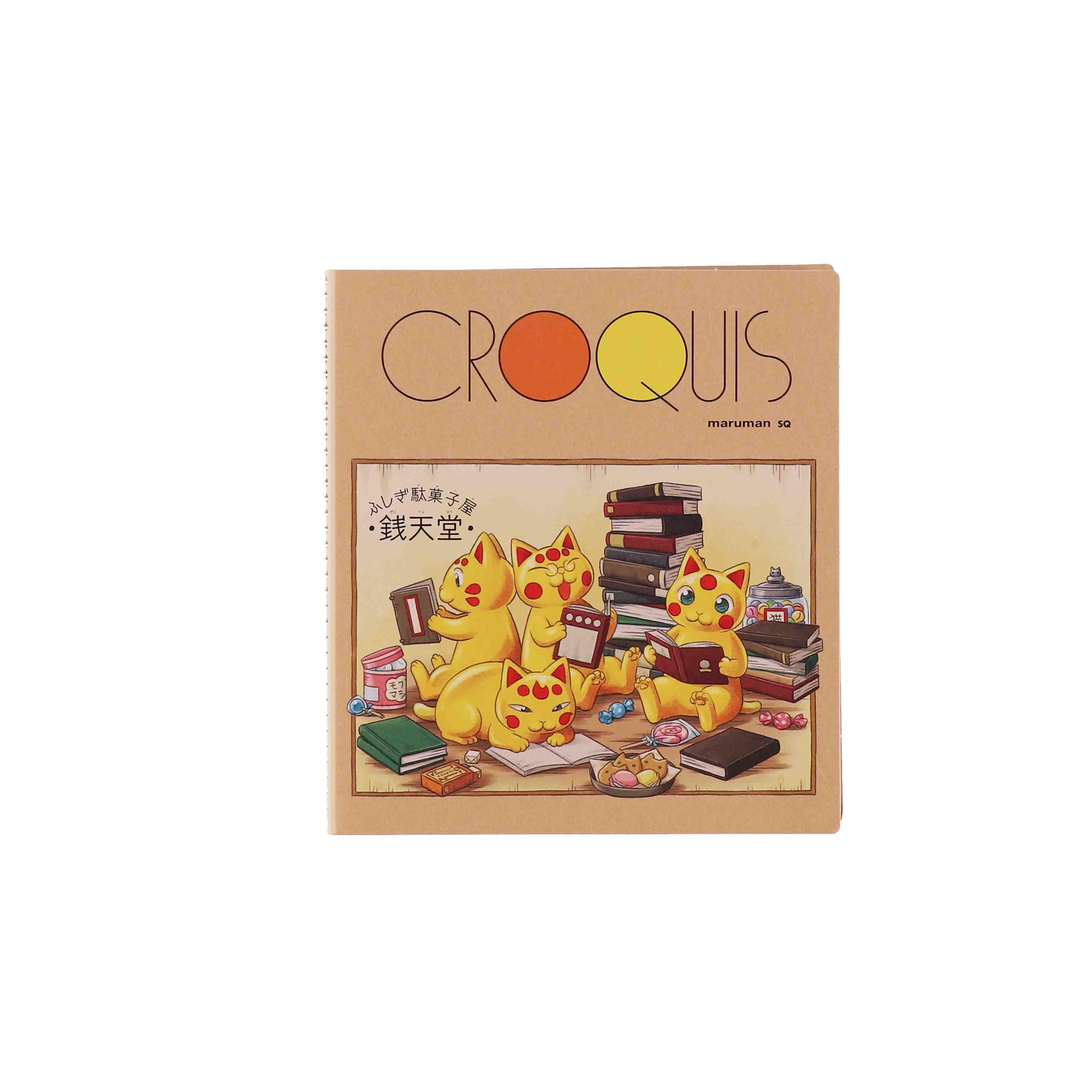 ふしぎ駄菓子屋 銭天堂 クロッキーブック