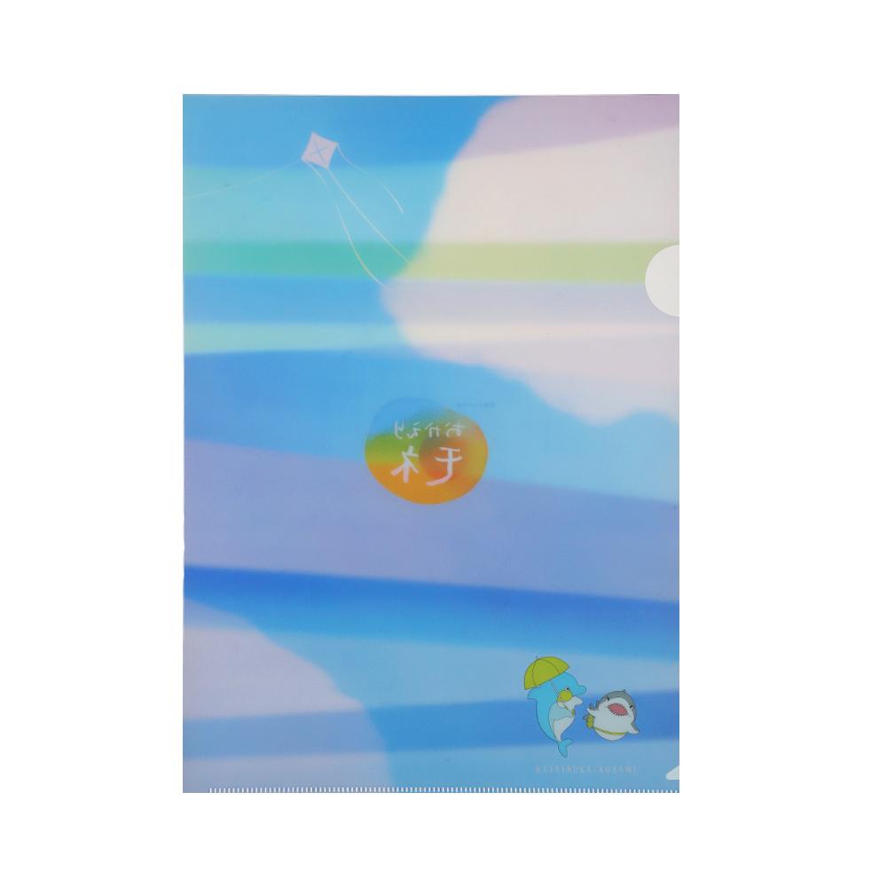 おかえりモネ クリアファイル(うみ柄)