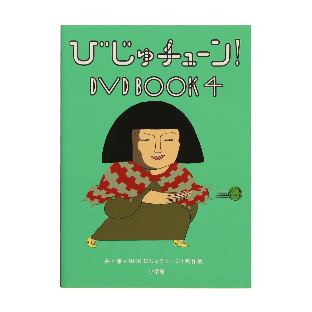 びじゅチューン!DVDBOOK4