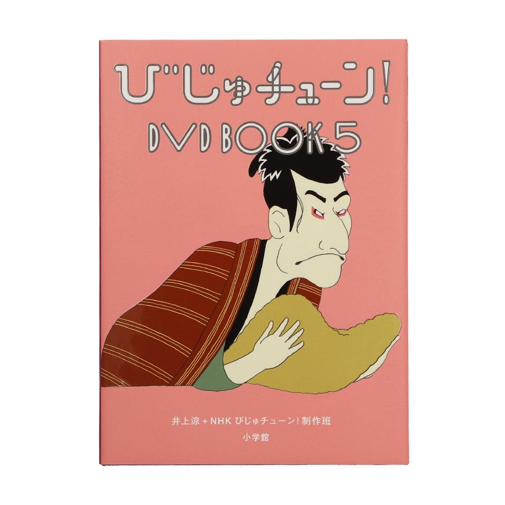 びじゅチューン!DVDBOOK5