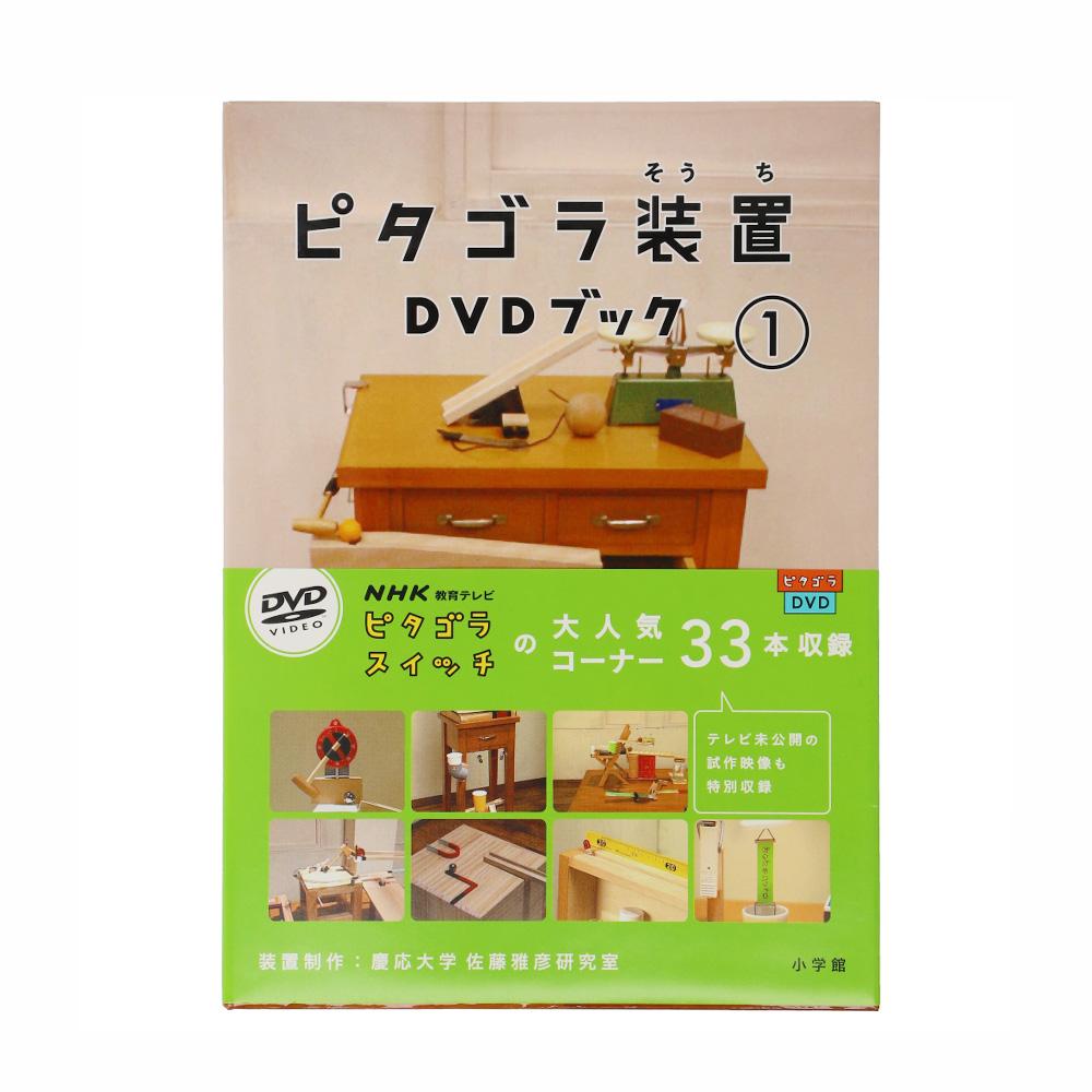 ピタゴラスイッチピタゴラ装置DVDブック1