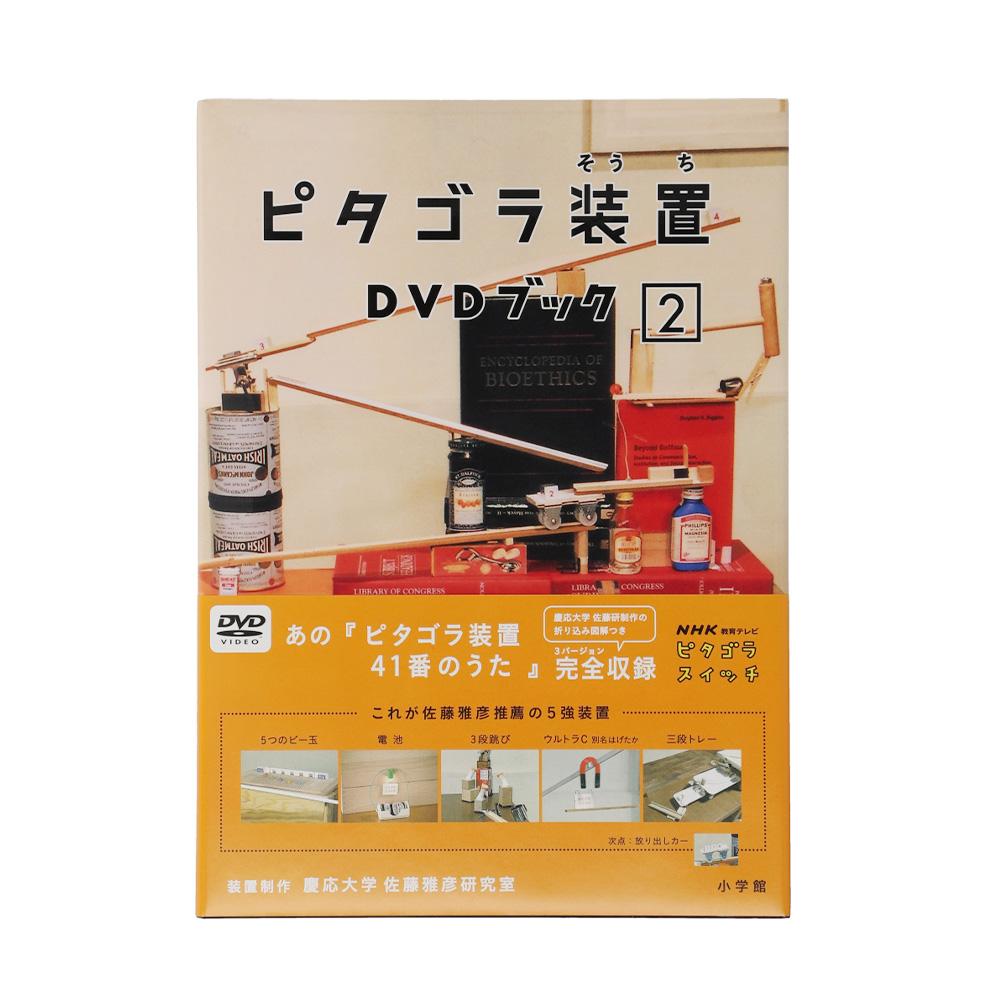 ピタゴラスイッチピタゴラ装置DVDブック2