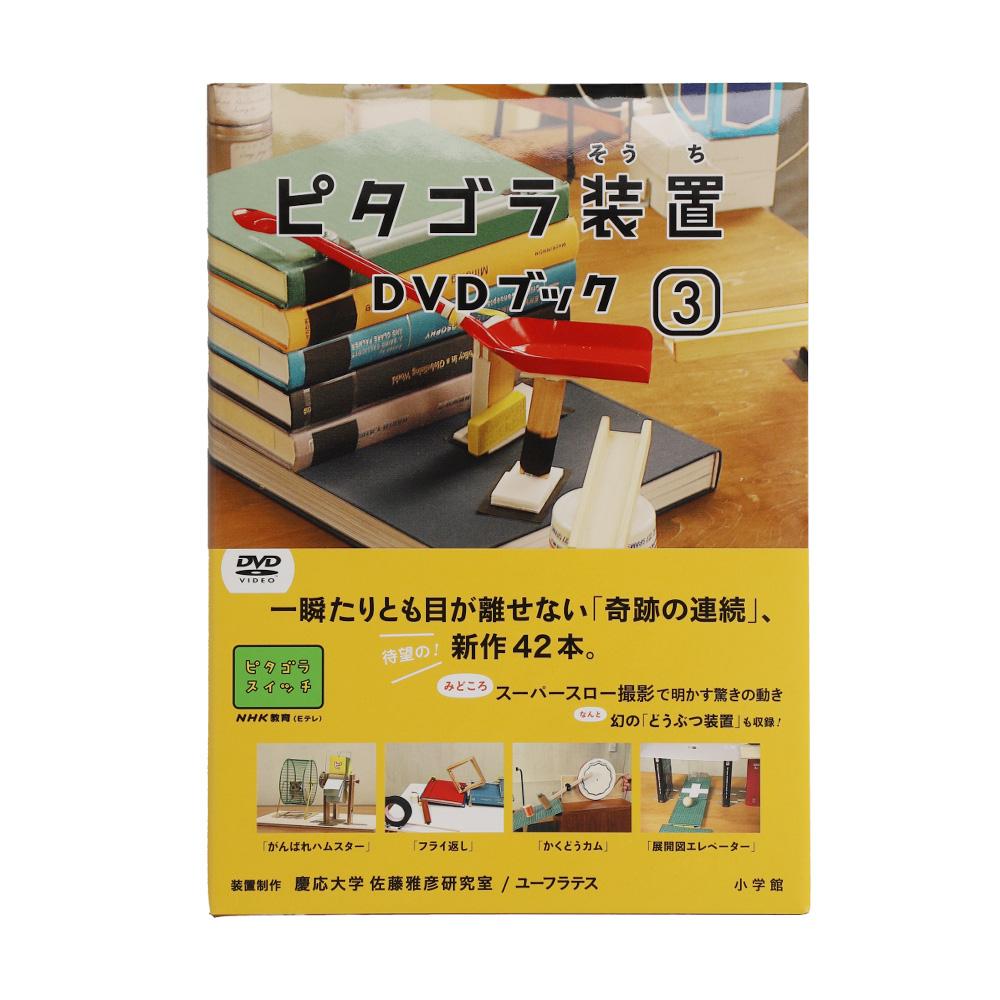 ピタゴラスイッチピタゴラ装置DVDブック3