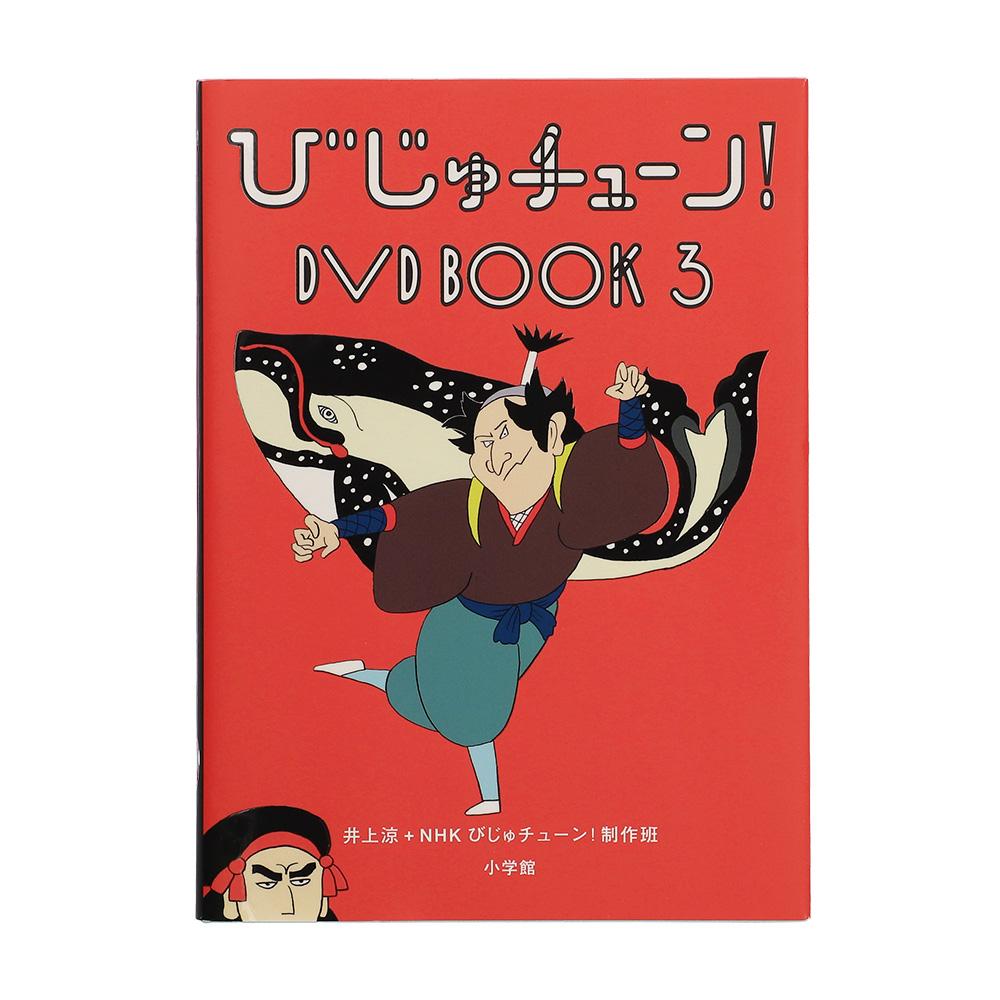 びじゅチューン!DVDBOOK3