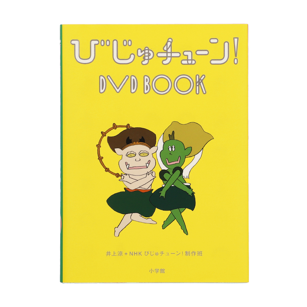 びじゅチューン!DVDBOOK