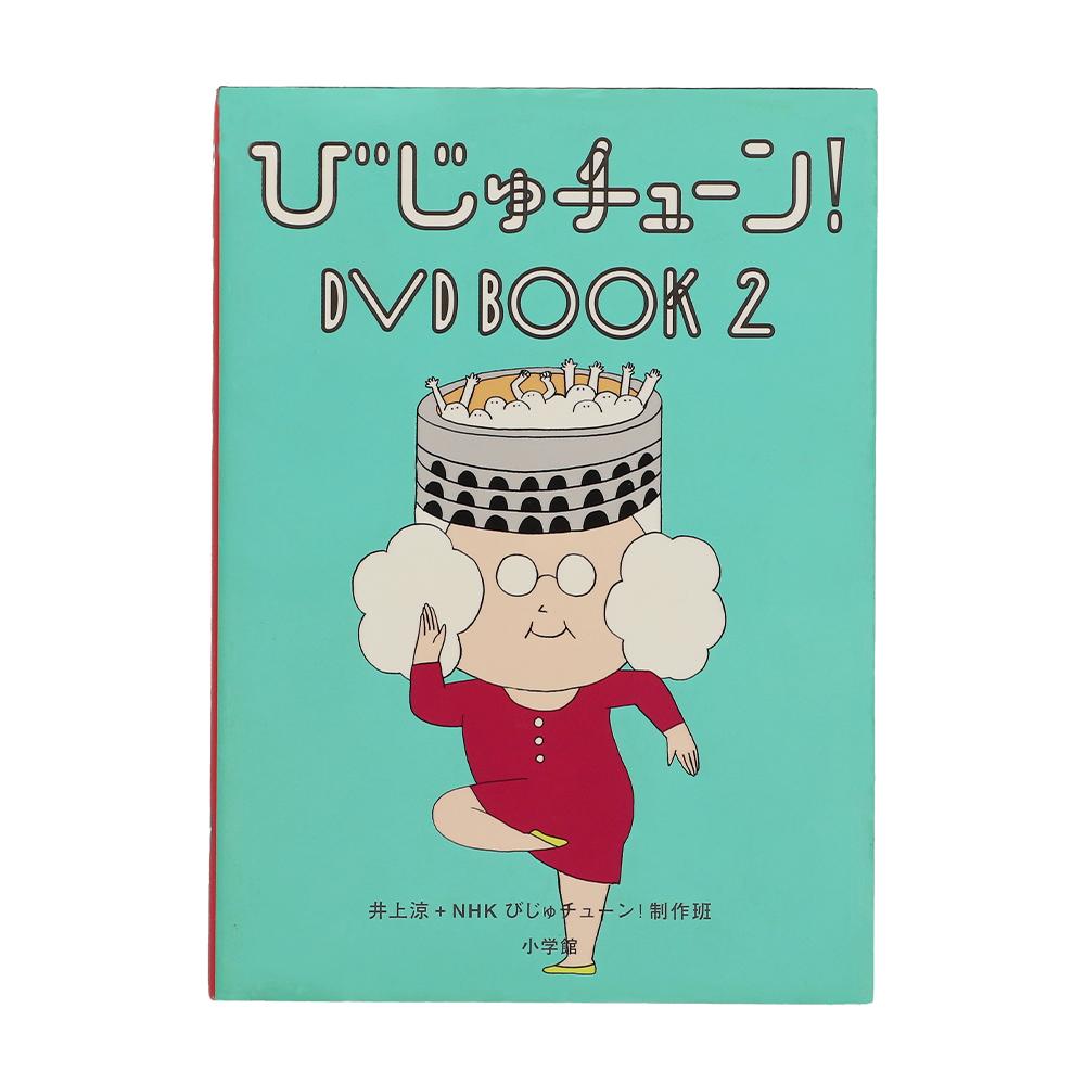 びじゅチューン!DVDBOOK2